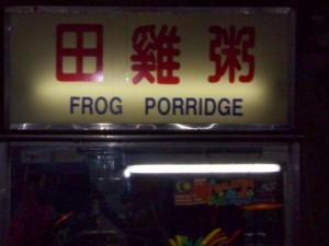 Frog Porridge