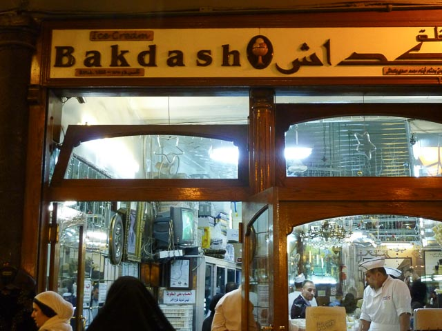 Bakdash Ice Cream Parlour - Damascus