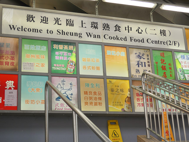 sign for sheung wan cooked food centre, hong kong