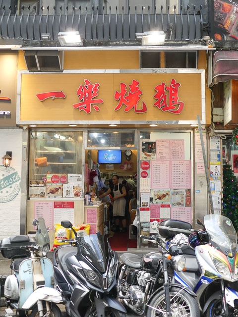 entry to at yat lok roast good, hong kong